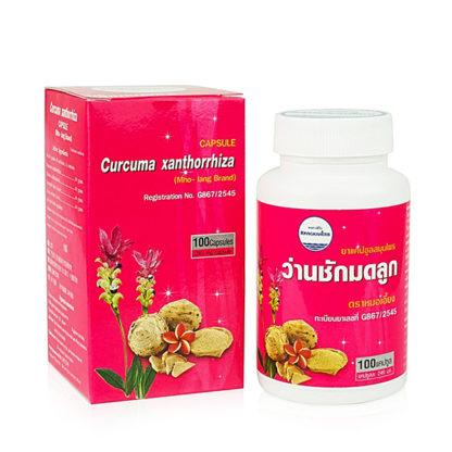 Женские витамины - Куркума Яванская