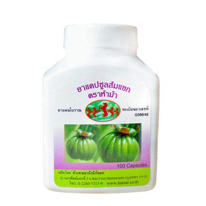 Капсулы для снижения веса Гарциния Камбоджийская