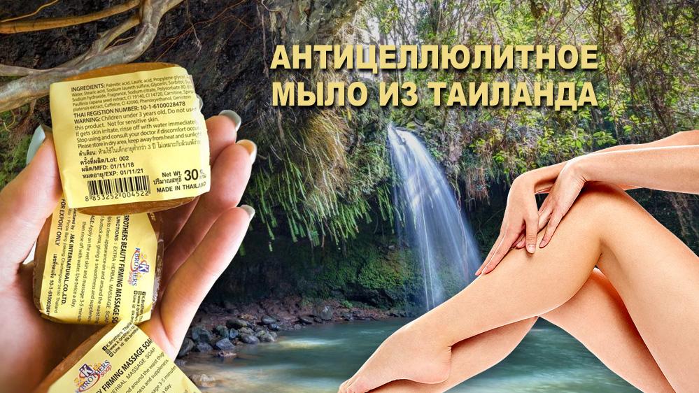 Натуральное антицеллюлитное мыло из Таиланда
