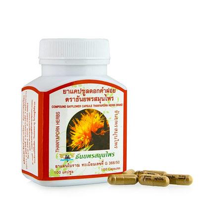 Капсулы Сафлора для снижения уровня холестерина и болезни желчного пузыря Thanyaporn