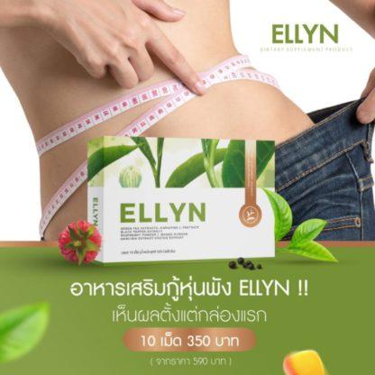 Ellyn